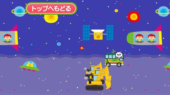「親子で遊ぼう!くるまdeブーブー!」のスクリーンショット 2枚目