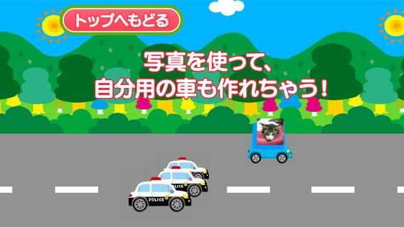 「親子で遊ぼう!くるまdeブーブー!」のスクリーンショット 3枚目