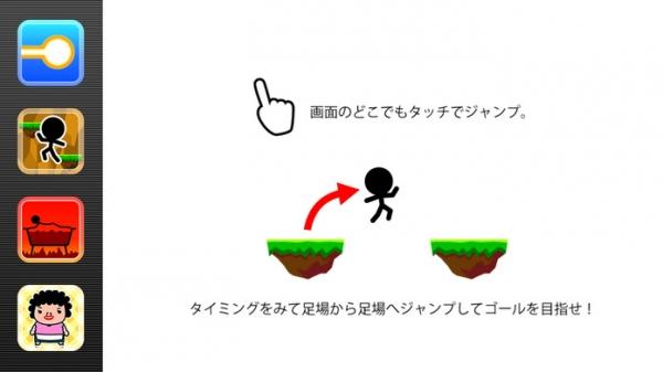 「溶岩ジャンプ」のスクリーンショット 3枚目