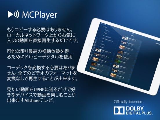「iPadはコピーせずにビデオを再生するためのMCPlayer HD Proのワイヤレスビデオプレーヤー」のスクリーンショット 1枚目