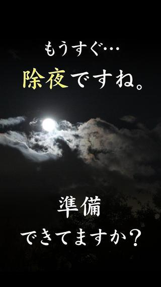 「除夜の達人」のスクリーンショット 1枚目