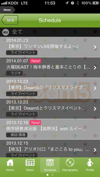 「Dream5」のスクリーンショット 3枚目