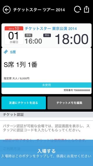 「イベント・ゲート」のスクリーンショット 3枚目