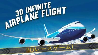 「3次元 無限 航空機 の便 - 無料 パイロット レース ゲーム」のスクリーンショット 1枚目