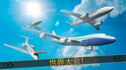 「3次元 無限 航空機 の便 - 無料 パイロット レース ゲーム」のスクリーンショット 2枚目