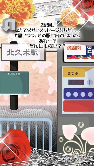 「脱出ゲーム 恋というから愛にきた!」のスクリーンショット 3枚目