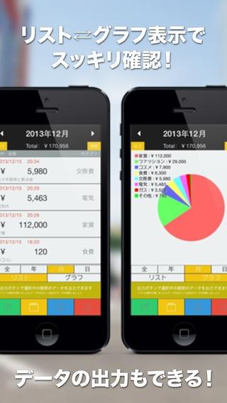 """「世界最速1秒家計簿""""ONE SECOND"""" - 面倒な会員登録も不要で簡単でシンプルな節約アプリ!」のスクリーンショット 2枚目"""
