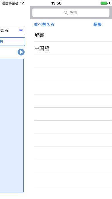 「中日日中辞典 - 役立つ中国語辞書」のスクリーンショット 2枚目