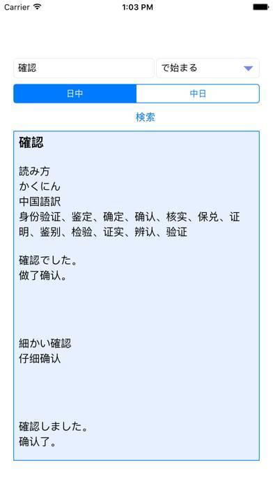 「中日日中辞典 - 役立つ中国語辞書」のスクリーンショット 1枚目