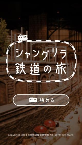 「原鉄道模型博物館 〜 シャングリラ鉄道の旅 〜」のスクリーンショット 1枚目