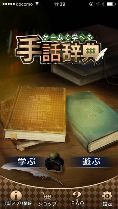 「ゲームで学べる手話辞典」のスクリーンショット 1枚目