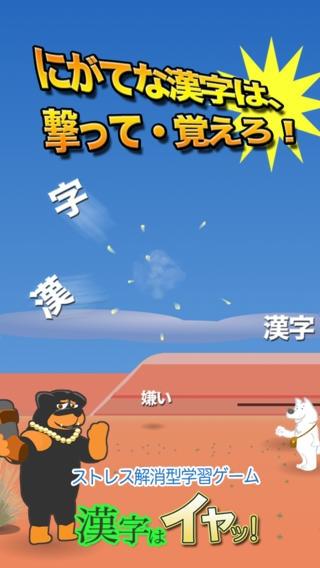 「ストレス解消型学習ゲーム 漢字はイヤッ! for kids」のスクリーンショット 1枚目