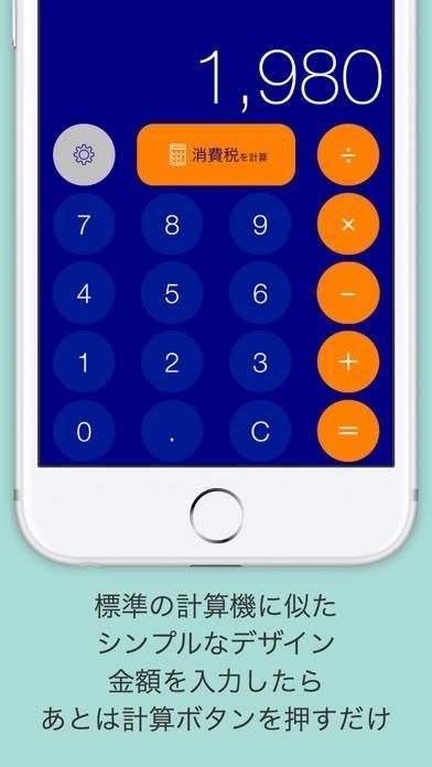 「消費税++」のスクリーンショット 3枚目
