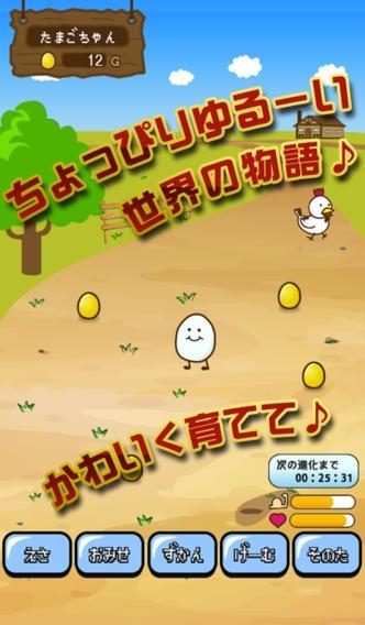 「たまちゃん|ゆるかわタマゴの育成物語」のスクリーンショット 2枚目