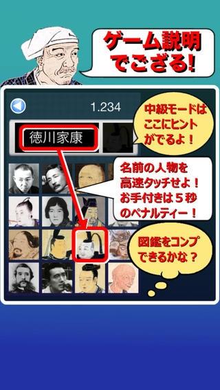 「タッチで日本史 〜ゲームで学ぼう〜」のスクリーンショット 2枚目