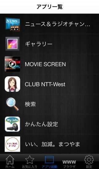 「光BOX+ リモコン」のスクリーンショット 2枚目
