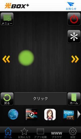 「光BOX+ リモコン」のスクリーンショット 1枚目