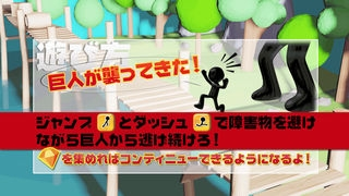 「巨人襲来!進撃の逃亡 3D」のスクリーンショット 2枚目