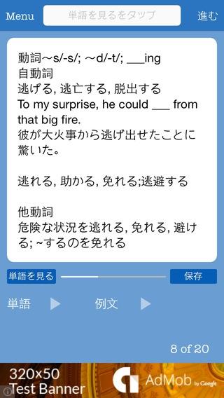 「速習英単語」のスクリーンショット 1枚目