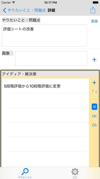 「アイディア帳」のスクリーンショット 3枚目