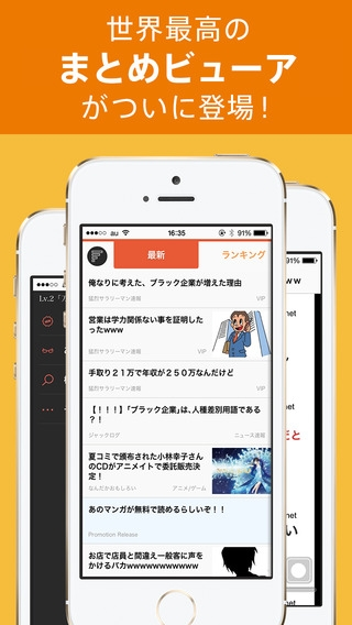 「Chaconne 世界最高まとめアプリ」のスクリーンショット 1枚目