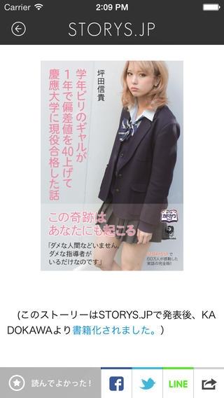 「STORYS.JP(ストーリーズ)」のスクリーンショット 3枚目