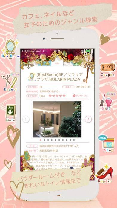 「恋するマップ~女子ちず~かわいい女の子のための地図アプリ」のスクリーンショット 3枚目