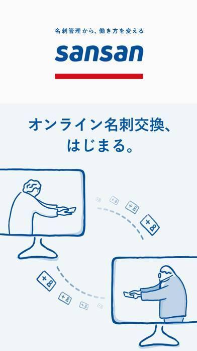 「Sansan – 法人向け名刺管理サービス」のスクリーンショット 1枚目