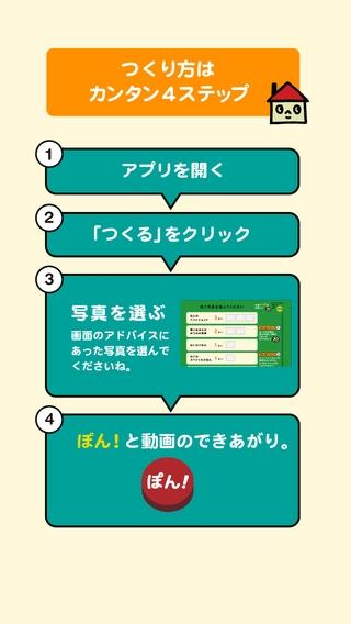 「スライドショー作成アプリ「うちのかぞく」思い出ぽん!」のスクリーンショット 2枚目