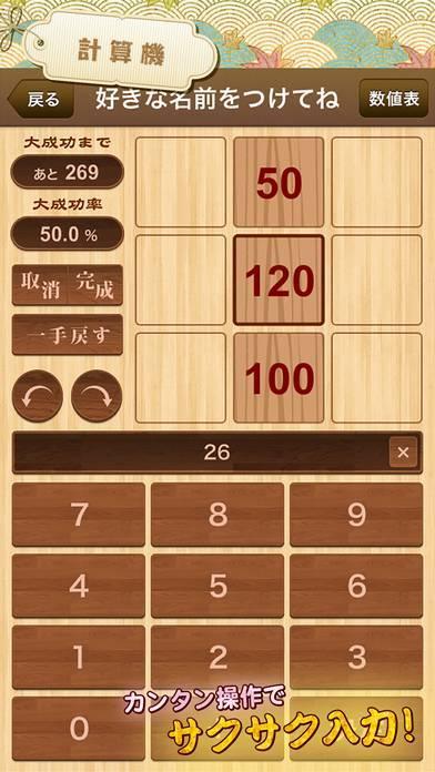 「木工ラボ for DQX」のスクリーンショット 3枚目