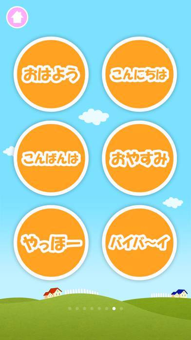 「おしゃべりボタン - 子ども・赤ちゃん・幼児向けの無料ゲーム」のスクリーンショット 3枚目