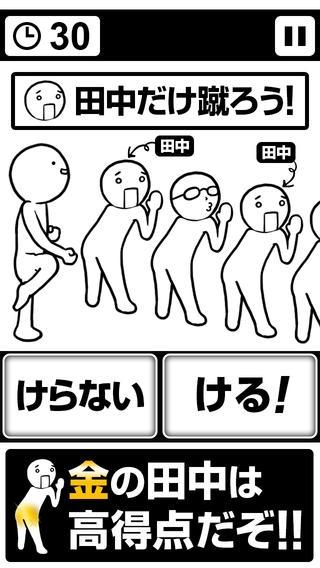 「田中にタイキック」のスクリーンショット 2枚目