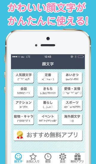 「かわいい顔文字「かおもじシンプル」〜ユーザー辞書に直接登録できる!めずらしい顔文字もあります!」のスクリーンショット 2枚目