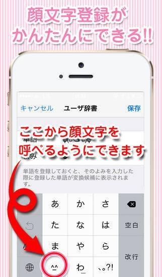 「かわいい顔文字「かおもじシンプル」〜ユーザー辞書に直接登録できる!めずらしい顔文字もあります!」のスクリーンショット 1枚目