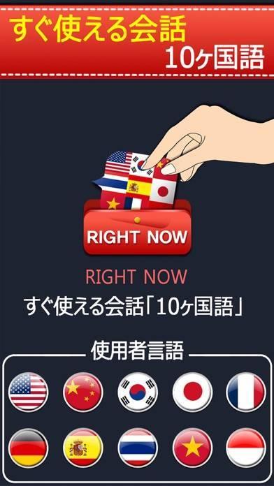 「すぐ使える会話「10ヶ国語」」のスクリーンショット 1枚目