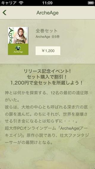 「小説ArcheAge」のスクリーンショット 2枚目