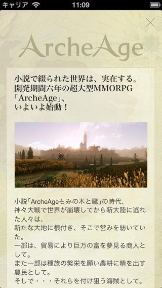 「小説ArcheAge」のスクリーンショット 3枚目