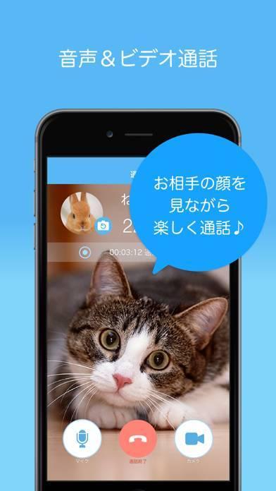 「SkyPhone - 高音質通話アプリ」のスクリーンショット 2枚目