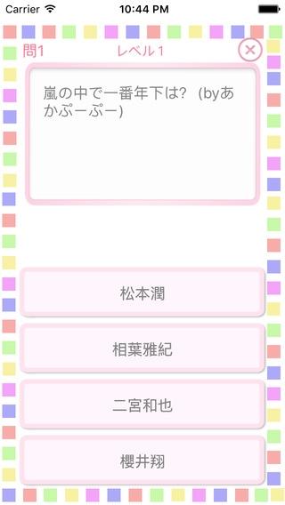 「あらしっくQ嵐version」のスクリーンショット 2枚目