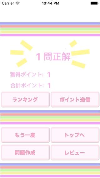 「あらしっくQ嵐version」のスクリーンショット 3枚目