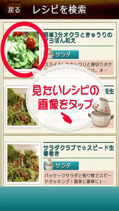 「時短レシピ -ズボラさんでも簡単に作れる料理が満載」のスクリーンショット 3枚目