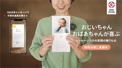 「レター 子供の写真カレンダー」のスクリーンショット 1枚目