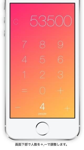 「スマートに割り勘でき女子力UP 割り勘専用計算アプリ Split Bill」のスクリーンショット 3枚目