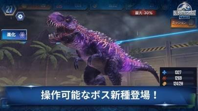 「Jurassic World™: ザ·ゲーム」のスクリーンショット 1枚目