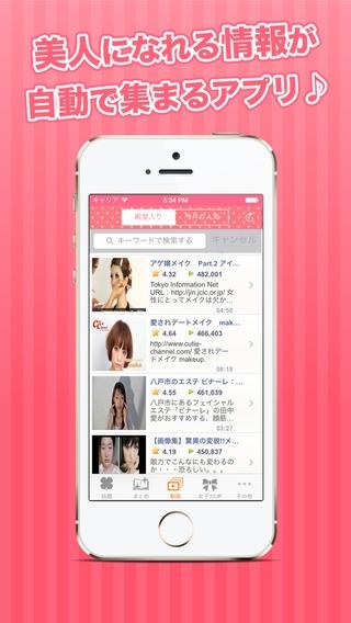 「BeautyNews - 美人になれる情報が自動で集まるアプリ」のスクリーンショット 1枚目
