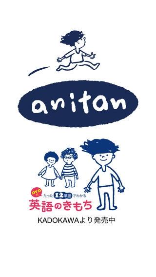 「anitan」のスクリーンショット 1枚目