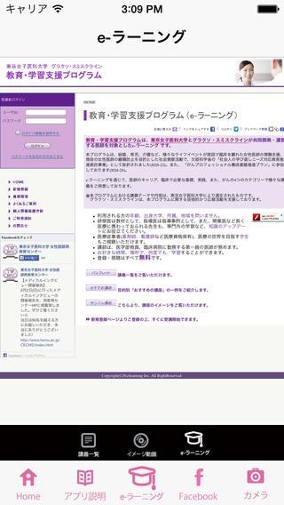 「東京女子医科大学 教育・学習支援プログラム」のスクリーンショット 3枚目