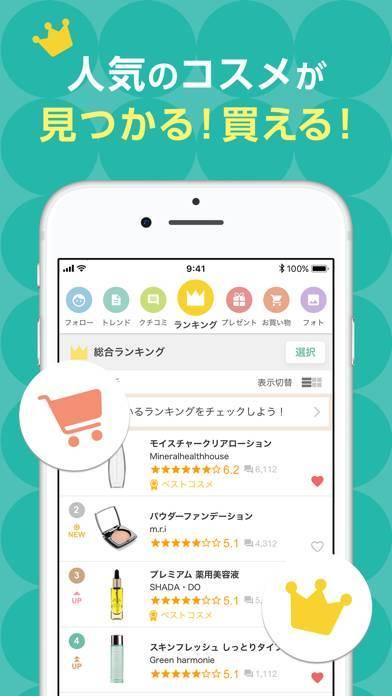「@cosme 化粧品・コスメのクチコミランキング&お買物」のスクリーンショット 2枚目