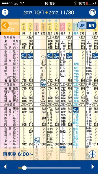 「JR東海 東海道・山陽新幹線時刻表」のスクリーンショット 2枚目