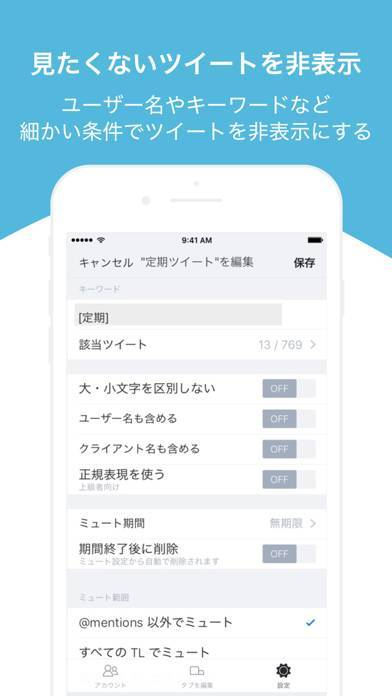 「feather for Twitter」のスクリーンショット 3枚目